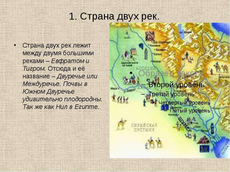 1. Страна двух рек. Страна двух рек лежит между двумя большими реками – Евфра...