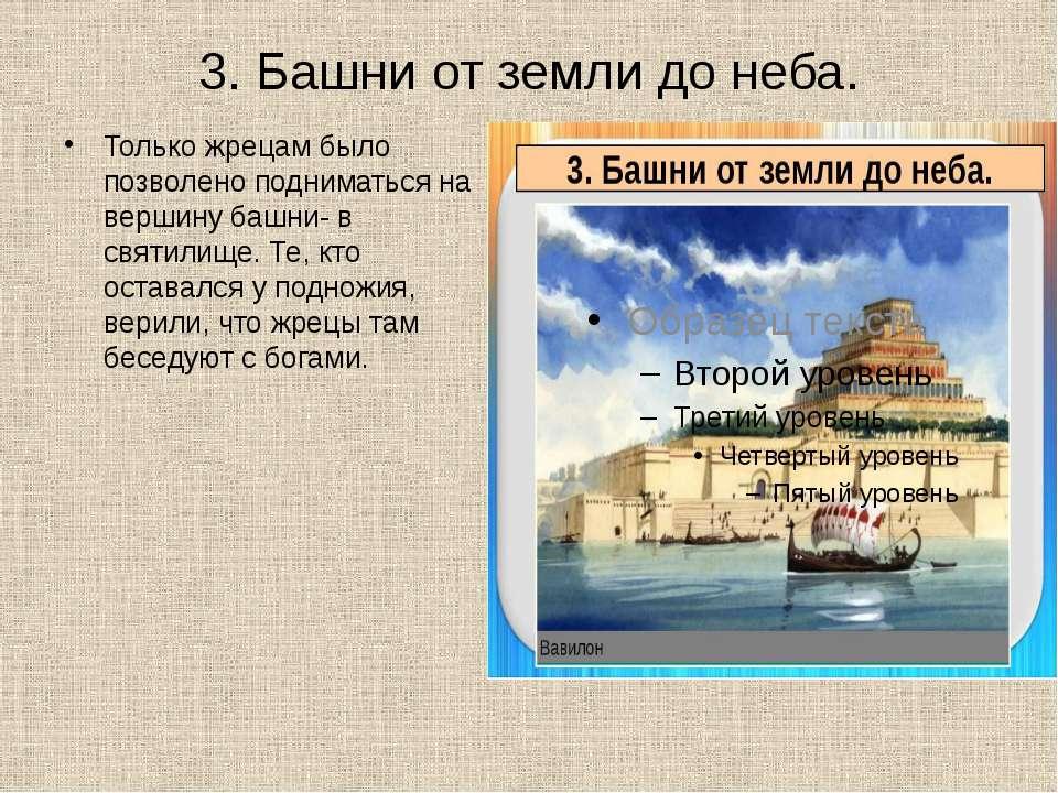 3. Башни от земли до неба. Только жрецам было позволено подниматься на вершин...