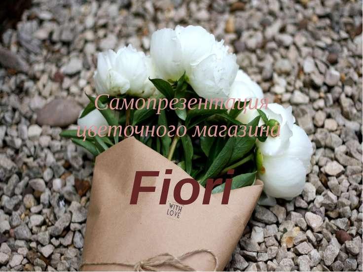 Самопрезентация цветочного магазина Fiori