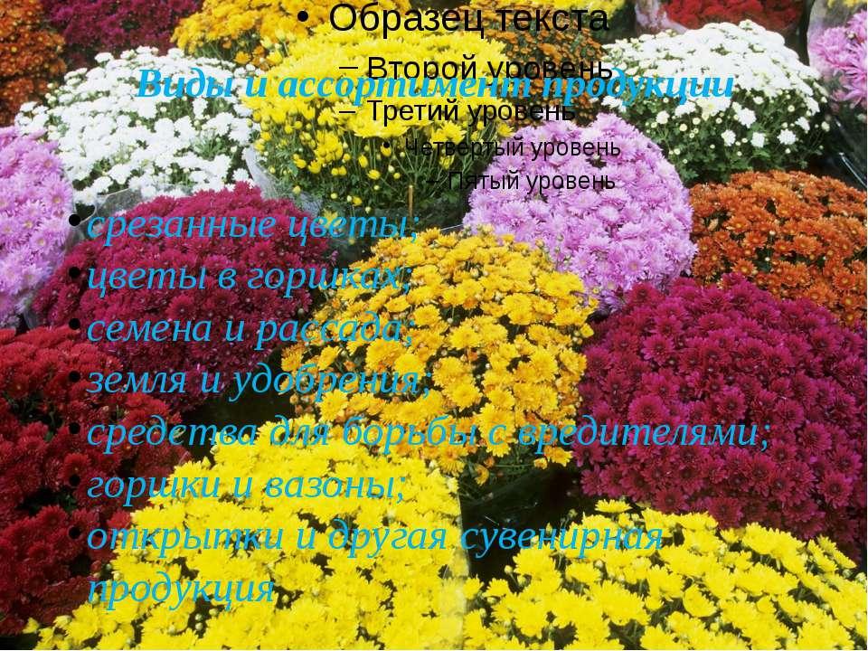 Виды и ассортимент продукции срезанные цветы; цветы в горшках; семена и расса...