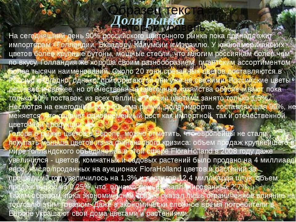 Доля рынка На сегодняшний день 90% российского цветочного рынка пока принадле...
