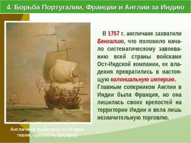 В 1757 г. англичане захватили Бенгалию, что положило нача-ло систематическому...