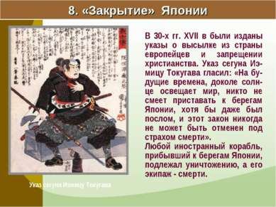 8. «Закрытие» Японии В 30-х гг. XVII в были изданы указы о высылке из страны ...