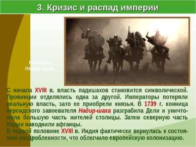 3. Кризис и распад империи С начала XVIII в. власть падишахов становится симв...