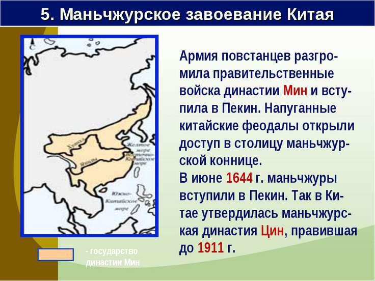 Армия повстанцев разгро-мила правительственные войска династии Мин и всту-пил...
