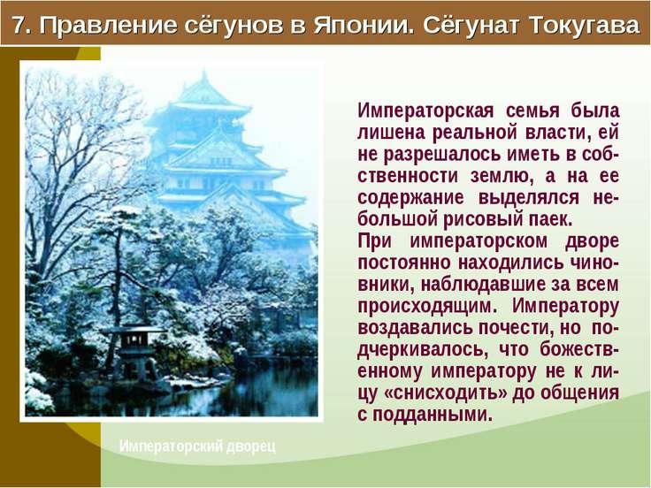 7. Правление сёгунов в Японии. Сёгунат Токугава Императорский дворец Императо...