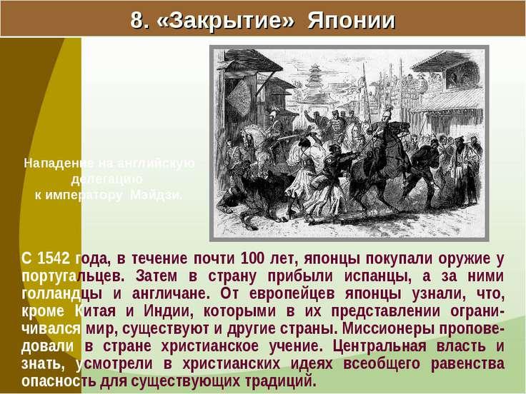 8. «Закрытие» Японии С 1542 года, в течение почти 100 лет, японцы покупали ор...