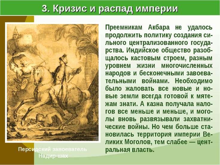 3. Кризис и распад империи Преемникам Акбара не удалось продолжить политику с...