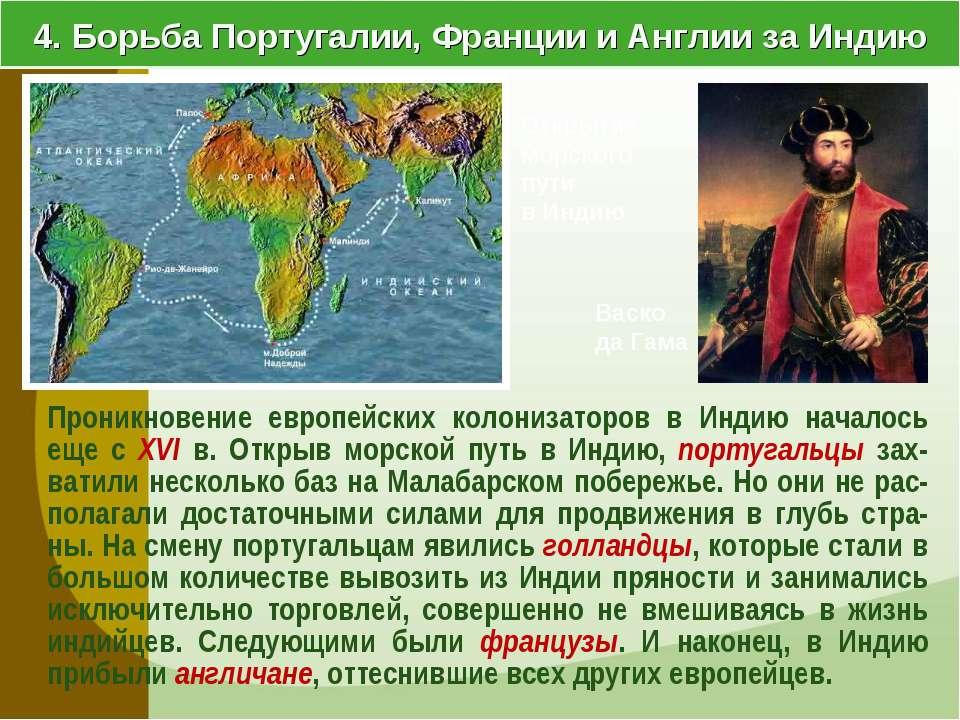 4. Борьба Португалии, Франции и Англии за Индию Проникновение европейских кол...