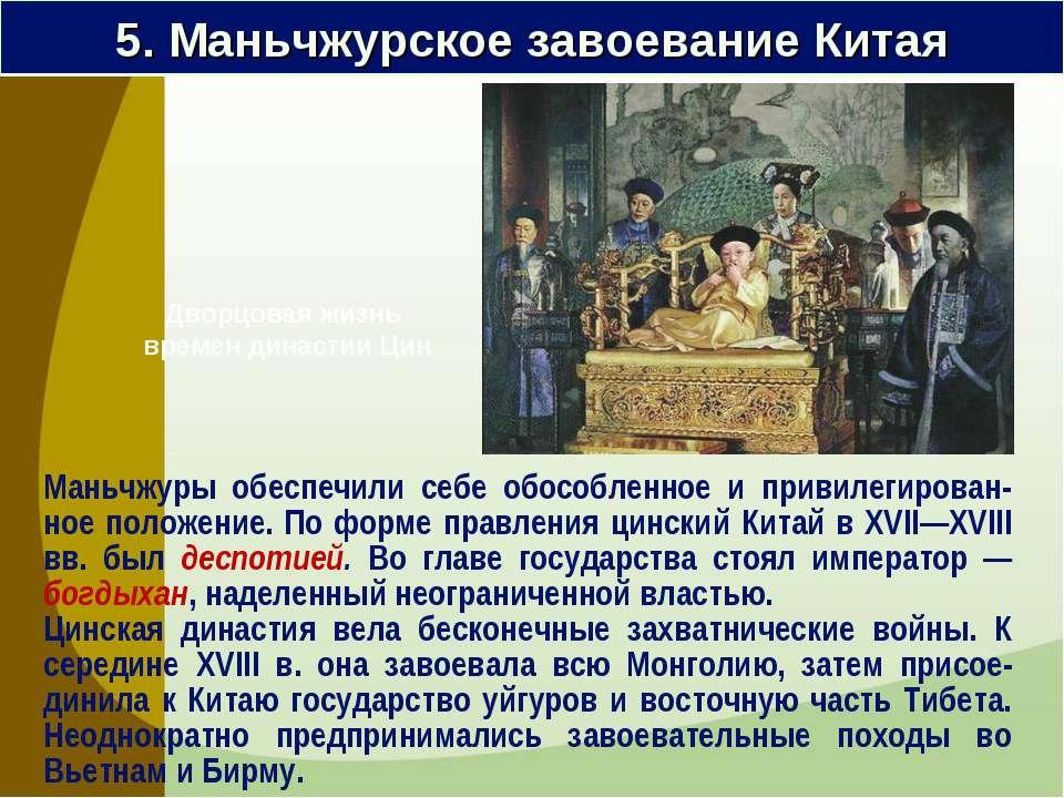 5. Маньчжурское завоевание Китая Маньчжуры обеспечили себе обособленное и при...
