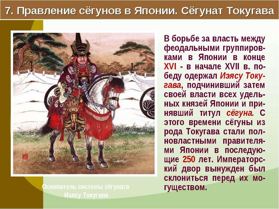 7. Правление сёгунов в Японии. Сёгунат Токугава В борьбе за власть между феод...