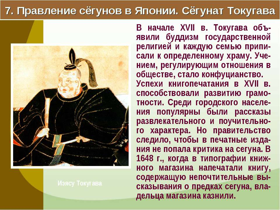 7. Правление сёгунов в Японии. Сёгунат Токугава В начале XVII в. Токугава объ...