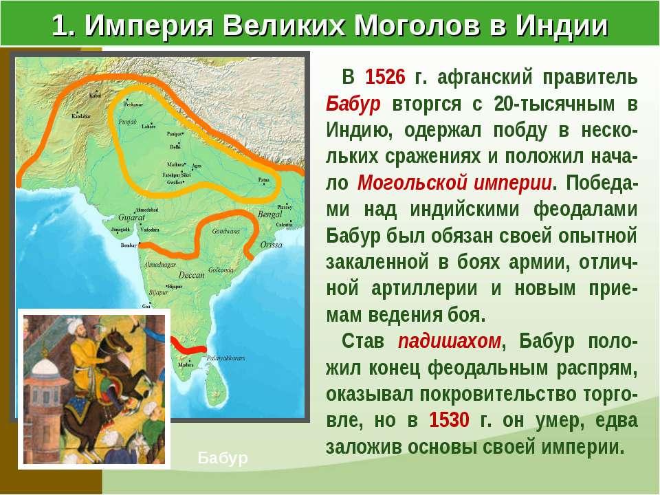 1. Империя Великих Моголов в Индии Бабур В 1526 г. афганский правитель Бабур ...