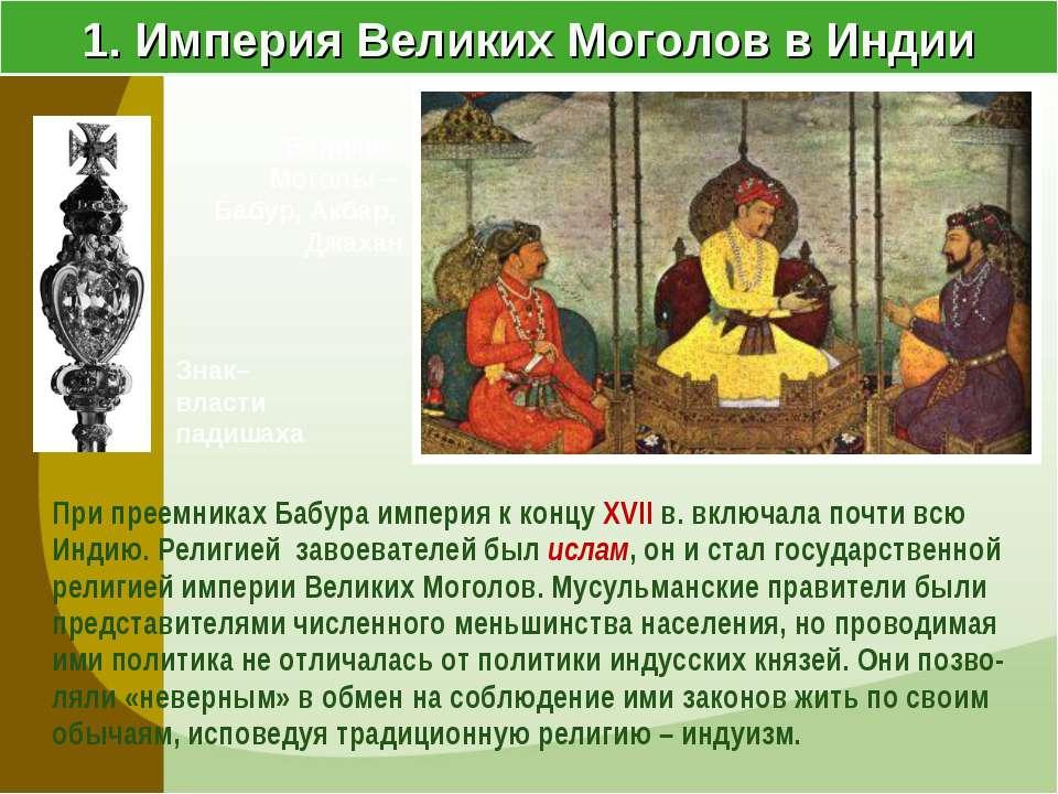 1. Империя Великих Моголов в Индии При преемниках Бабура империя к концу XVII...