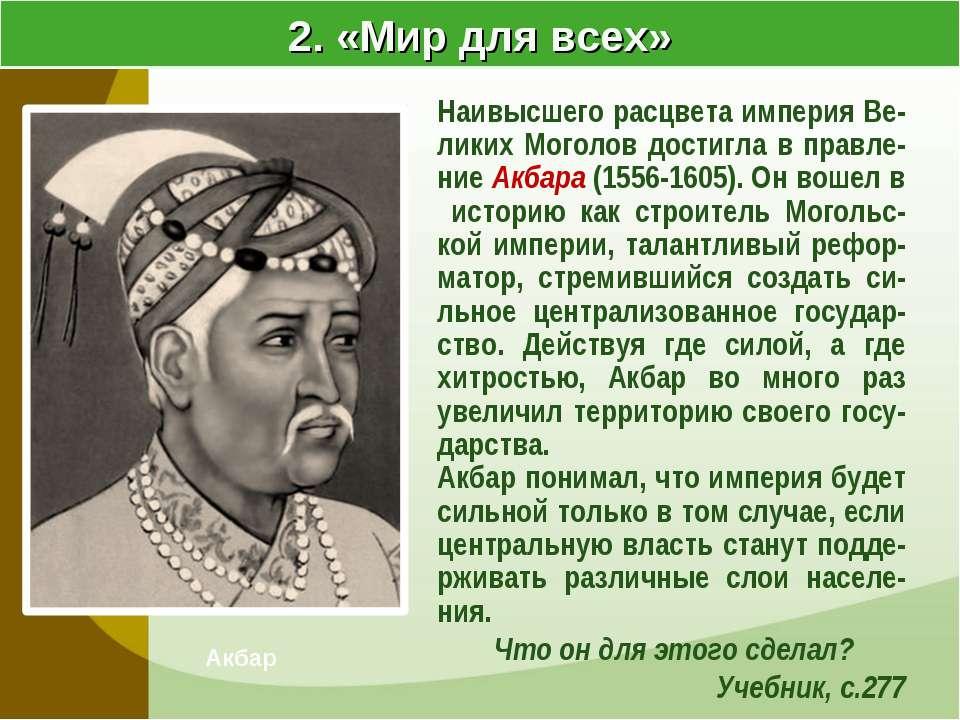 2. «Мир для всех» Акбар Наивысшего расцвета империя Ве-ликих Моголов достигла...