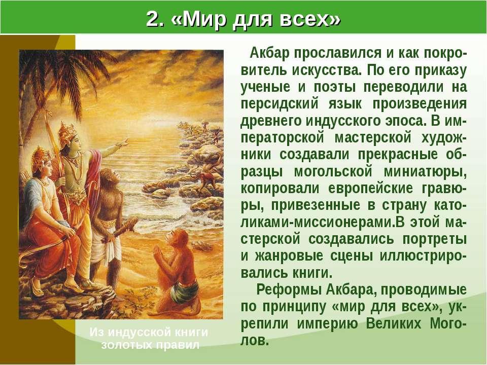 2. «Мир для всех» Из индусской книги золотых правил Акбар прославился и как п...