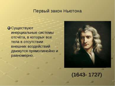 Первый закон Ньютона Существуют инерциальные системы отсчёта, в которых все т...