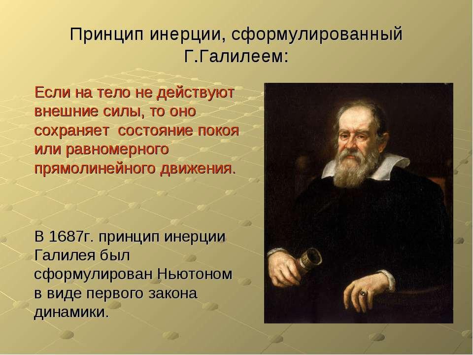 Принцип инерции, сформулированный Г.Галилеем: Если на тело не действуют внешн...