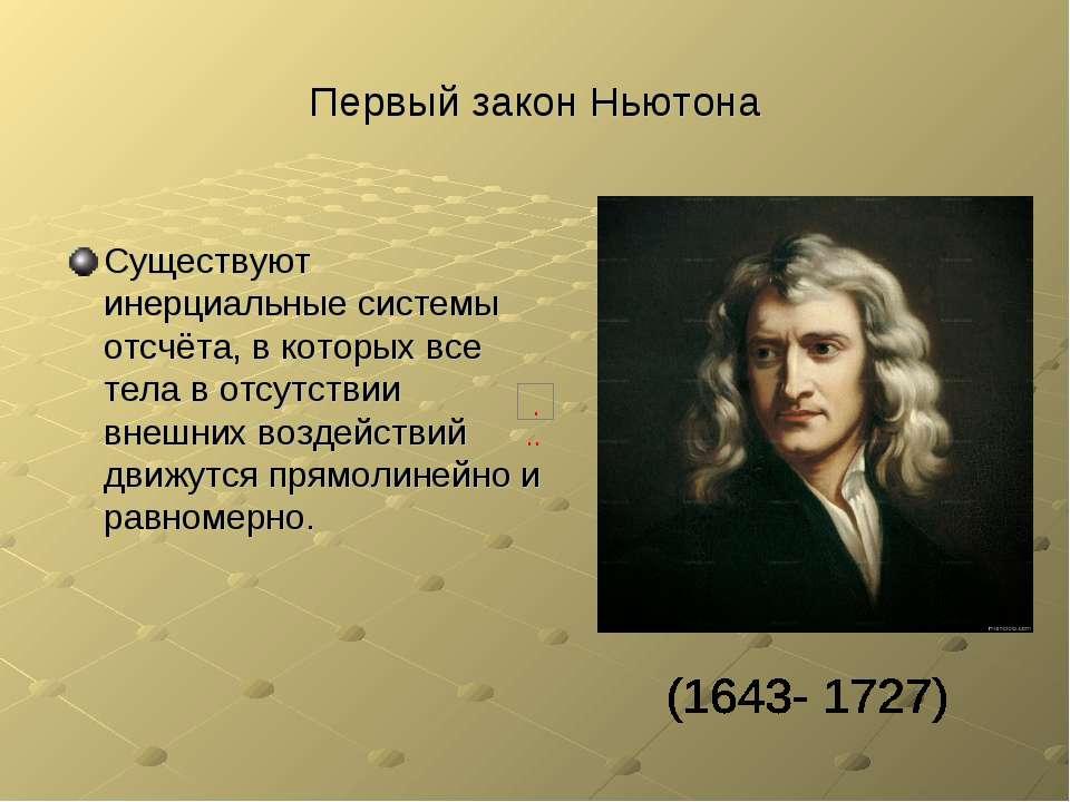 Первый закон Ньютона. Инерциальные системы отсчёта. Принцип. Студопедия