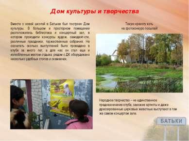 Дом культуры и творчества Вместе с новой школой в Батьках был построен Дом ку...