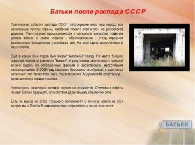 Батьки после распада СССР Трагические события распада СССР, затронувшие весь ...