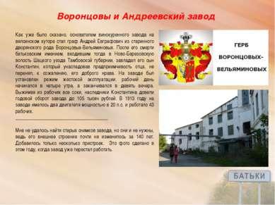 Воронцовы и Андреевский завод Как уже было сказано, основателем винокуренного...