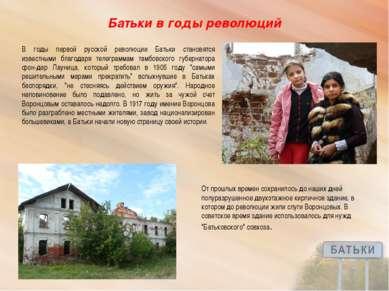 Батьки в годы революций В годы первой русской революции Батьки становятся изв...