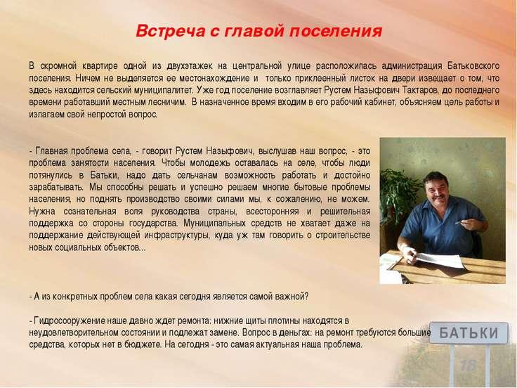 Встреча с главой поселения В скромной квартире одной из двухэтажек на централ...