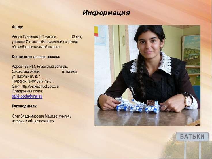 Информация Автор: Айгюн Гусейновна Трушина, 13 лет, ученица 7 класса «Батьков...