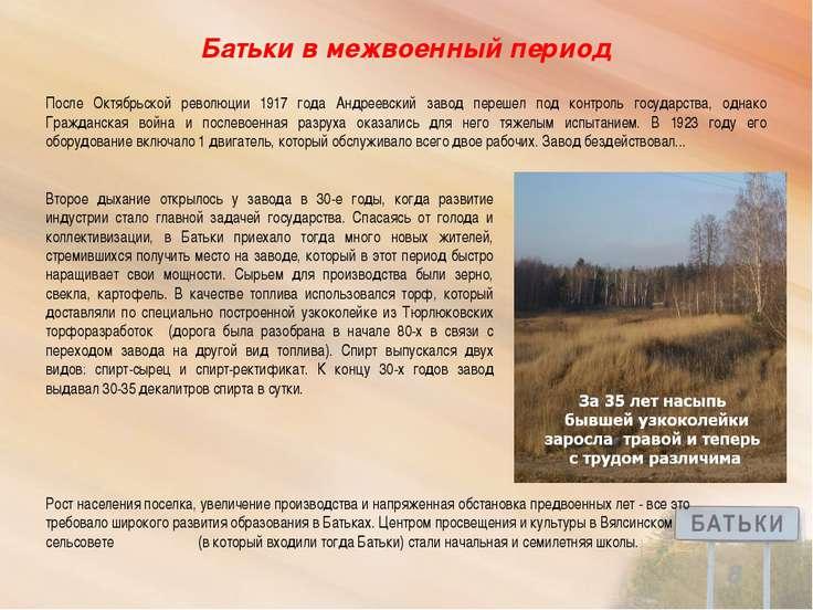 Батьки в межвоенный период 8 После Октябрьской революции 1917 года Андреевски...