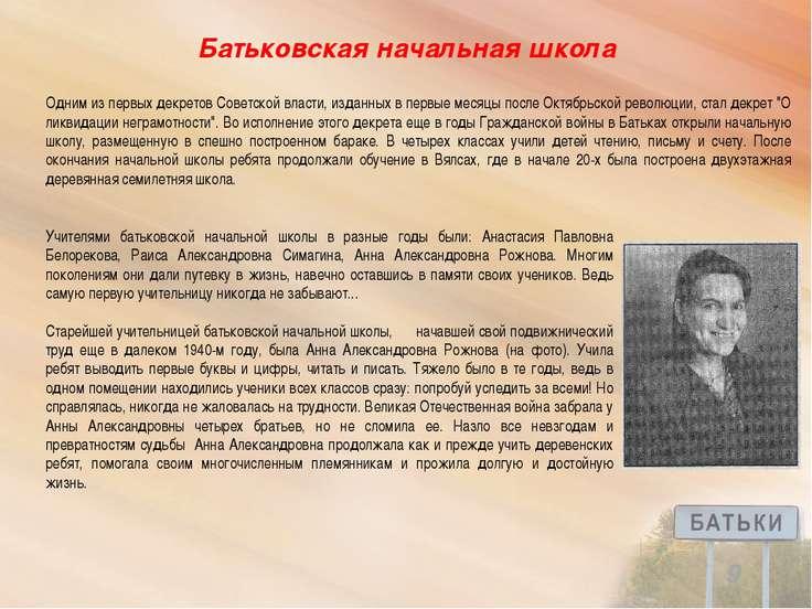 Батьковская начальная школа Одним из первых декретов Советской власти, изданн...