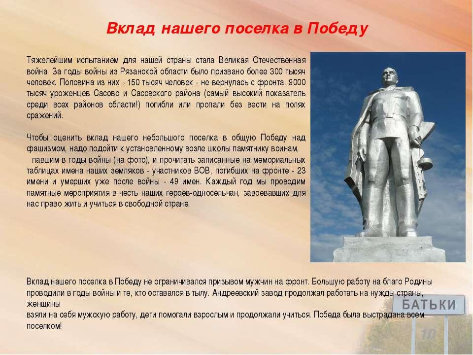 Вклад нашего поселка в Победу Тяжелейшим испытанием для нашей страны стала Ве...