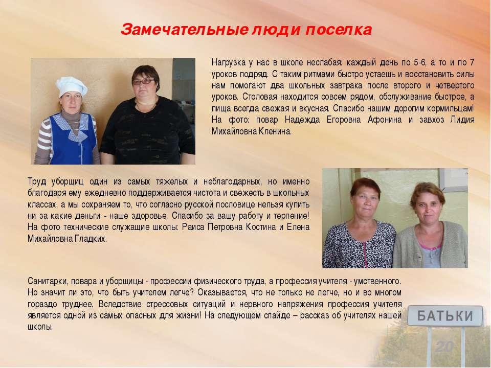 Замечательные люди поселка Нагрузка у нас в школе неслабая: каждый день по 5-...