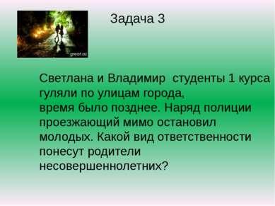 Задача 3 Светлана и Владимир студенты 1 курса гуляли по улицам города, время ...