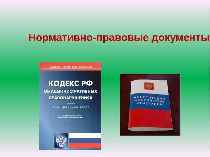 Нормативно-правовые документы