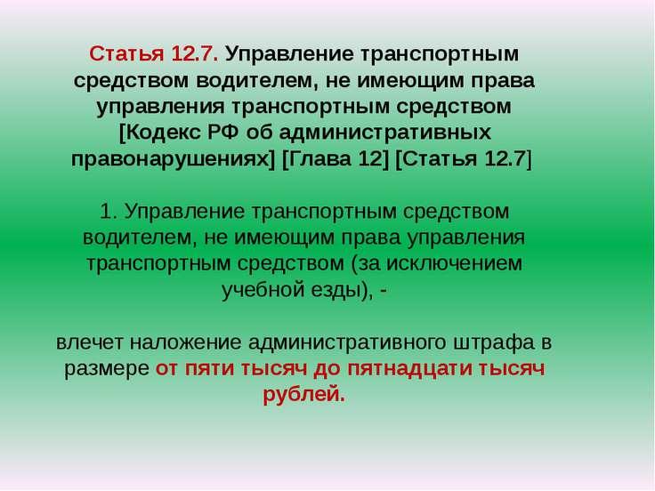 Статья 12.7. Управление транспортным средством водителем, не имеющим права уп...
