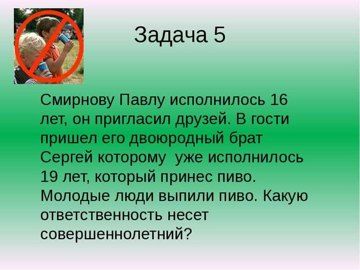 Задача 5 Смирнову Павлу исполнилось 16 лет, он пригласил друзей. В гости приш...