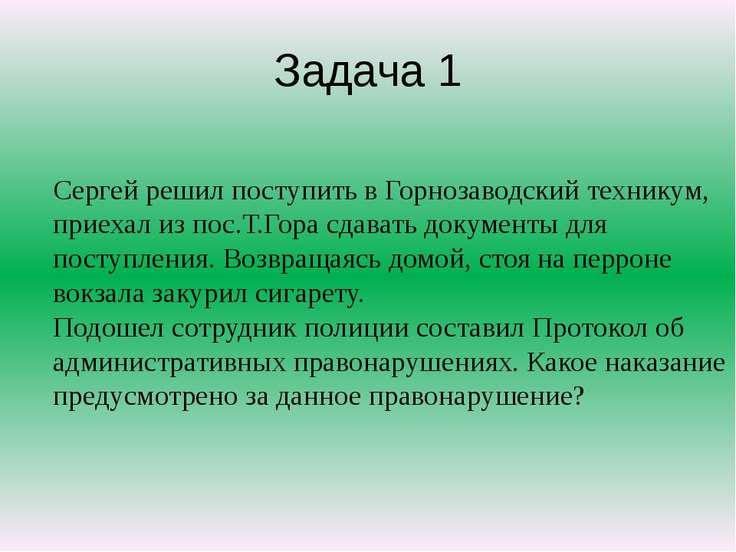 Задача 1 Сергей решил поступить в Горнозаводский техникум, приехал из пос.Т.Г...