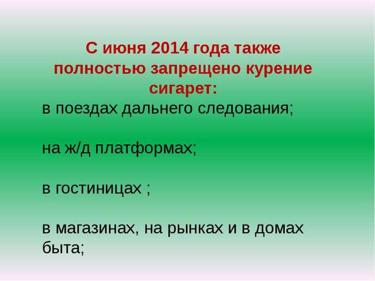 С июня 2014 года также полностью запрещено курение сигарет: в поездах дальнег...