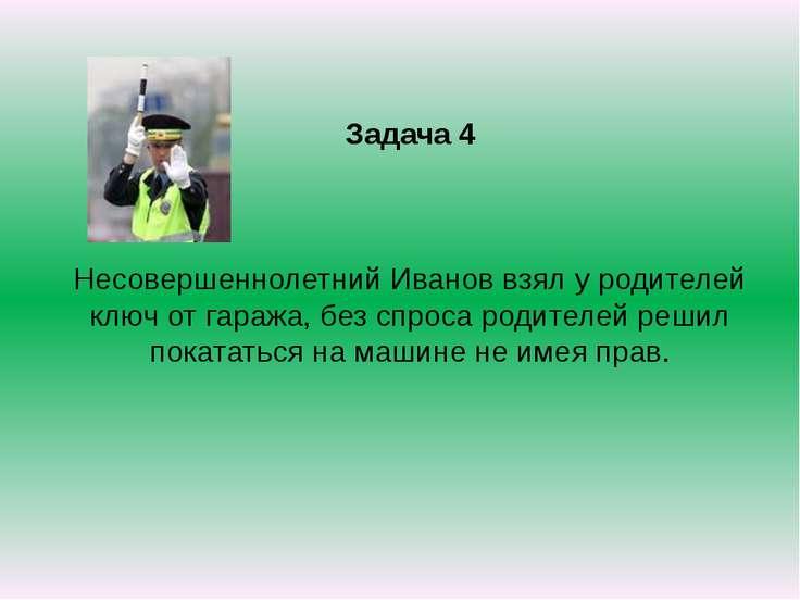 Задача 4 Несовершеннолетний Иванов взял у родителей ключ от гаража, без спрос...