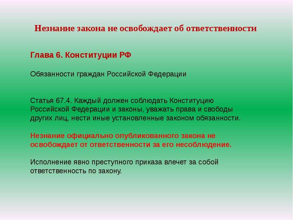 Незнание закона не освобождает об ответственности Глава 6. Конституции РФ Обя...