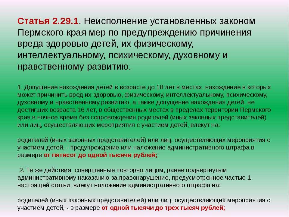 Статья 2.29.1. Неисполнение установленных законом Пермского края мер по преду...