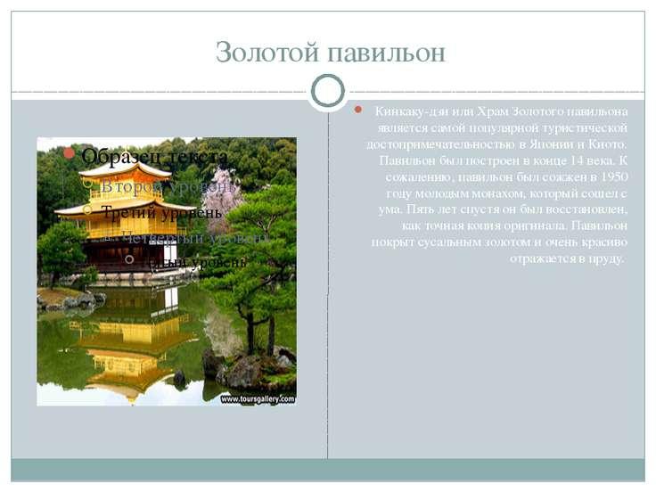 Золотой павильон Кинкаку-дзи или Храм Золотого павильона является самой попул...