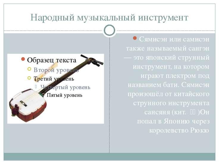 Народный музыкальный инструмент Сямисэн или самисэн также называемый сангэн— ...