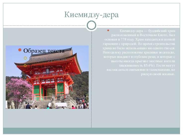 Киемидзу-дера Киемидзу-дера — буддийский храм расположенный в Восточном Киото...