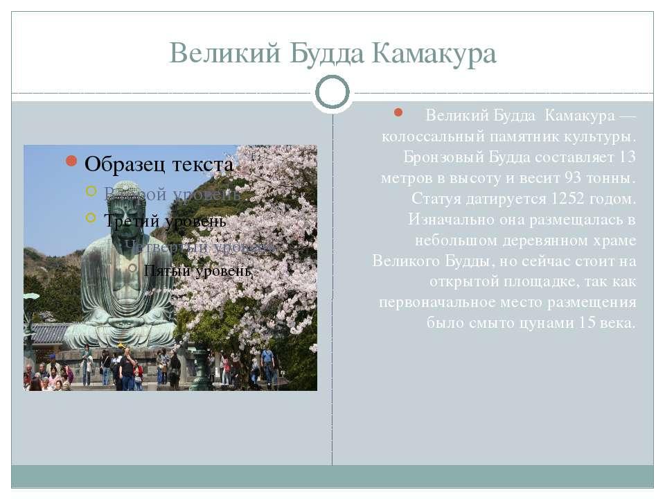 Великий Будда Камакура Великий Будда Камакура — колоссальный памятник культур...