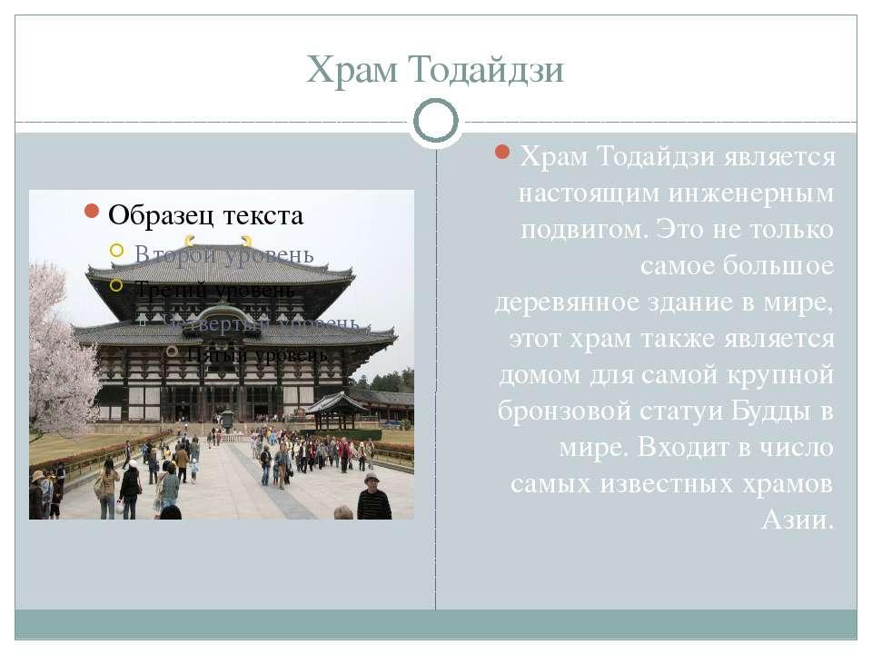 Храм Тодайдзи Храм Тодайдзи является настоящим инженерным подвигом. Это не то...