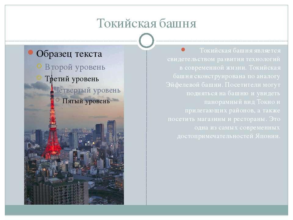 Токийская башня Токийская башня является свидетельством развития технологий в...