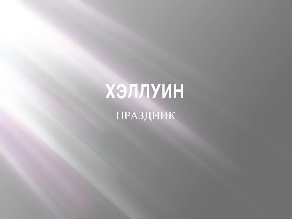 ХЭЛЛУИН ПРАЗДНИК
