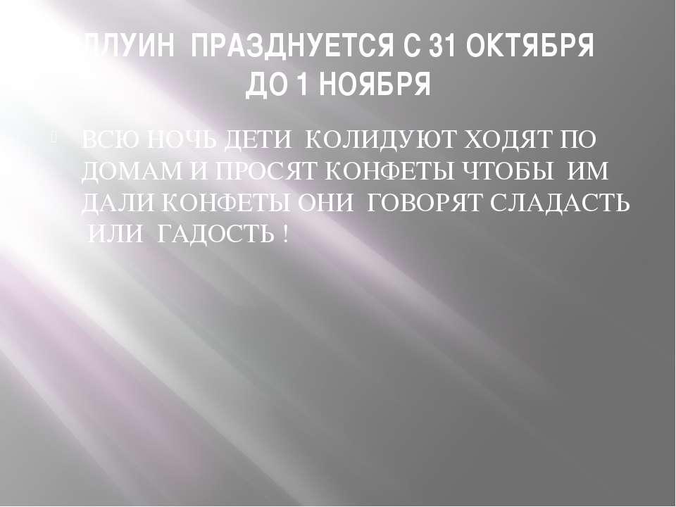 ХЭЛЛУИН ПРАЗДНУЕТСЯ С 31 ОКТЯБРЯ ДО 1 НОЯБРЯ ВСЮ НОЧЬ ДЕТИ КОЛИДУЮТ ХОДЯТ ПО ...